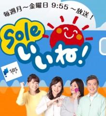 テレビ出演のお知らせ 3月17日(水)9:56〜 【Soleいいね!SBSテレビ】