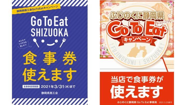 Go to eat キャンペーン食事券について