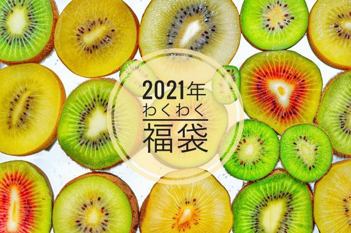 「【フルーツ福袋】80種類のキウイを栽培する農家がお届け!わくわくキウイ福袋セット」商品写真 1