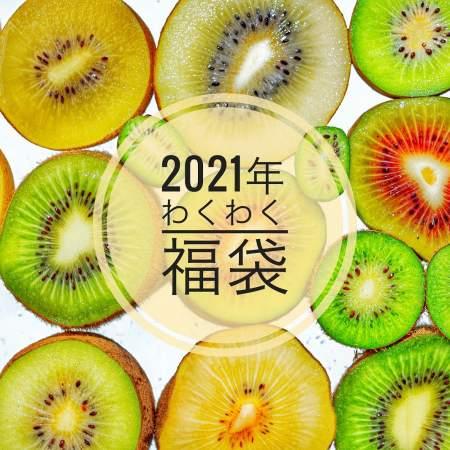 「【フルーツ福袋】80種類のキウイを栽培する農家がお届け!わくわくキウイ福袋セット」商品写真サムネイル
